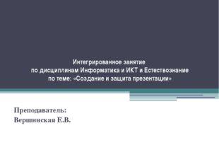 Интегрированное занятие по дисциплинам Информатика и ИКТ и Естествознание по
