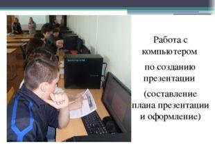 Работа с компьютером по созданию презентации (составление плана презентации