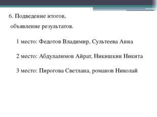 6. Подведение итогов, объявление результатов. 1 место: Федотов Владимир, Суль