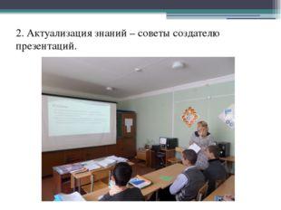 2. Актуализация знаний – советы создателю презентаций. фото