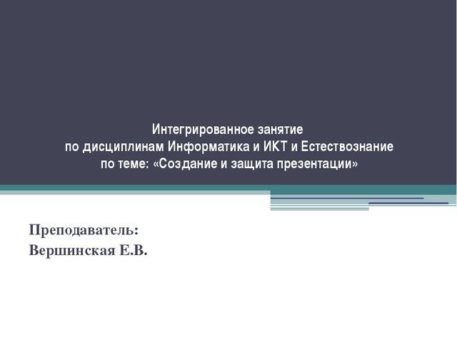 Интегрированное занятие по дисциплинам Информатика и ИКТ и Естествознание по...