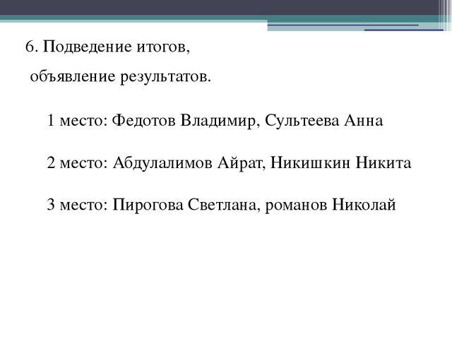 6. Подведение итогов, объявление результатов. 1 место: Федотов Владимир, Суль...
