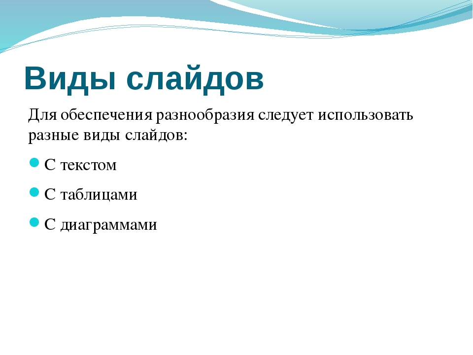 Виды слайдов Для обеспечения разнообразия следует использовать разные виды сл...
