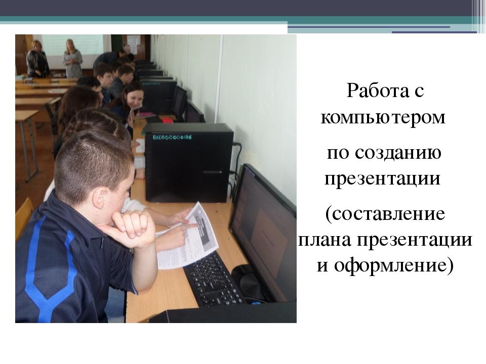 Работа с компьютером по созданию презентации (составление плана презентации...