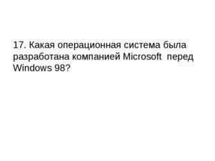 17. Какая операционная система была разработана компанией Microsoft перед Wi