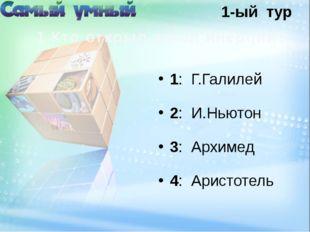 2. Площадь Ямало-Ненецкого автономного округа составляет: 1: 750,3 тыс. кв. к