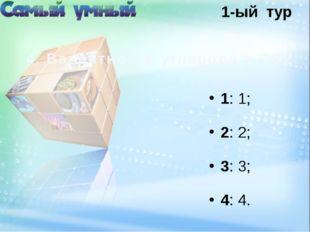 Секрет вернуться 7 х 8 = 33= sin(30)= √196= 255 в 16-ой системе счисления Инв