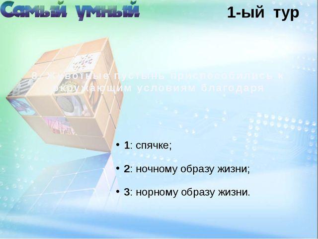 9. Что является основным элементом структуры базы данных? 1: лес; 2: сад; 3:...