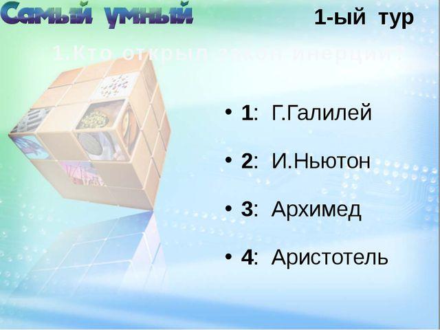 2. Площадь Ямало-Ненецкого автономного округа составляет: 1: 750,3 тыс. кв. к...