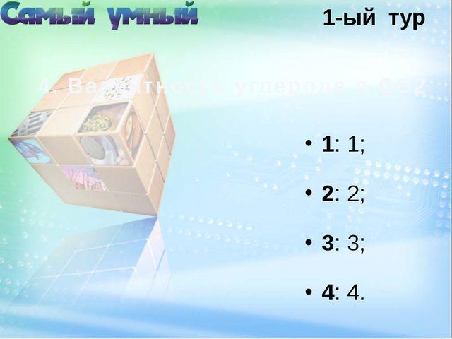 Секрет вернуться 7 х 8 = 33= sin(30)= √196= 255 в 16-ой системе счисления Инв...
