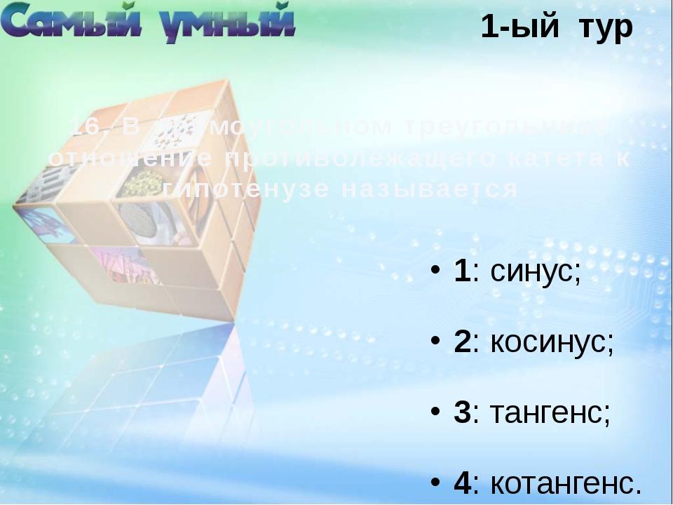 17. Какой вид химической связи в поваренной соли? 1: ковалентная полярная; 2:...