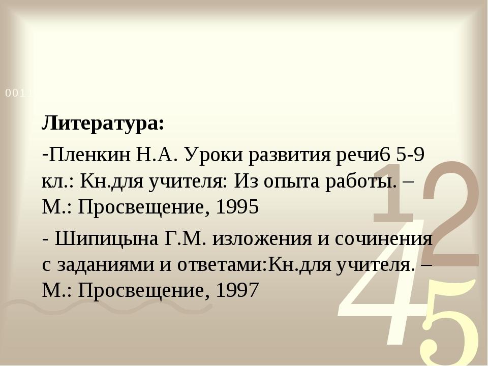 Литература: Пленкин Н.А. Уроки развития речи6 5-9 кл.: Кн.для учителя: Из опы...