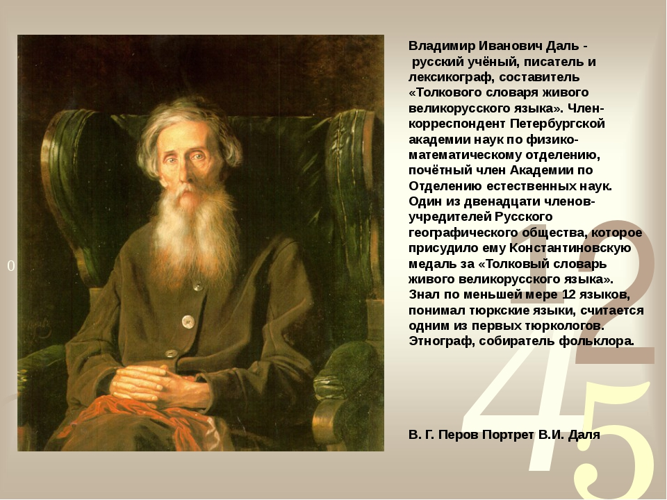 Владимир Иванович Даль - русский учёный, писатель и лексикограф, составитель...