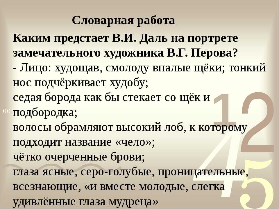 Каким предстает В.И. Даль на портрете замечательного художника В.Г. Перова? -...