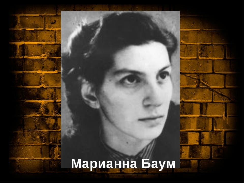 Марианна Баум