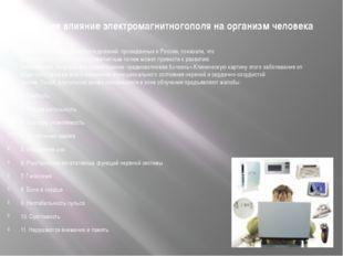Общеевлияниеэлектромагнитногополянаорганизмчеловека Результатыклиническ