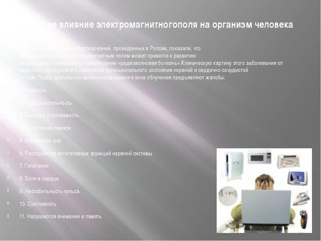 Общеевлияниеэлектромагнитногополянаорганизмчеловека Результатыклиническ...