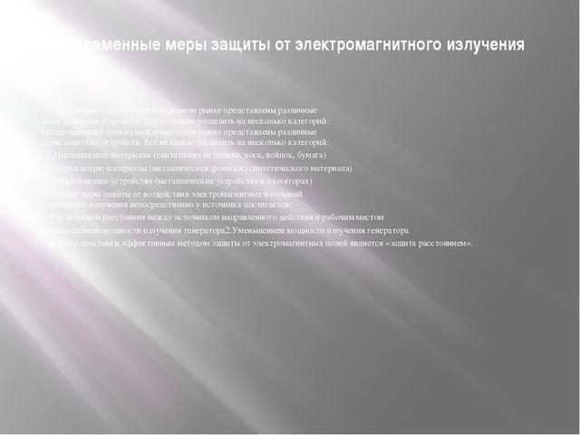 Современныемерызащитыот электромагнитногоизлучения Насегодняшнийденьна...