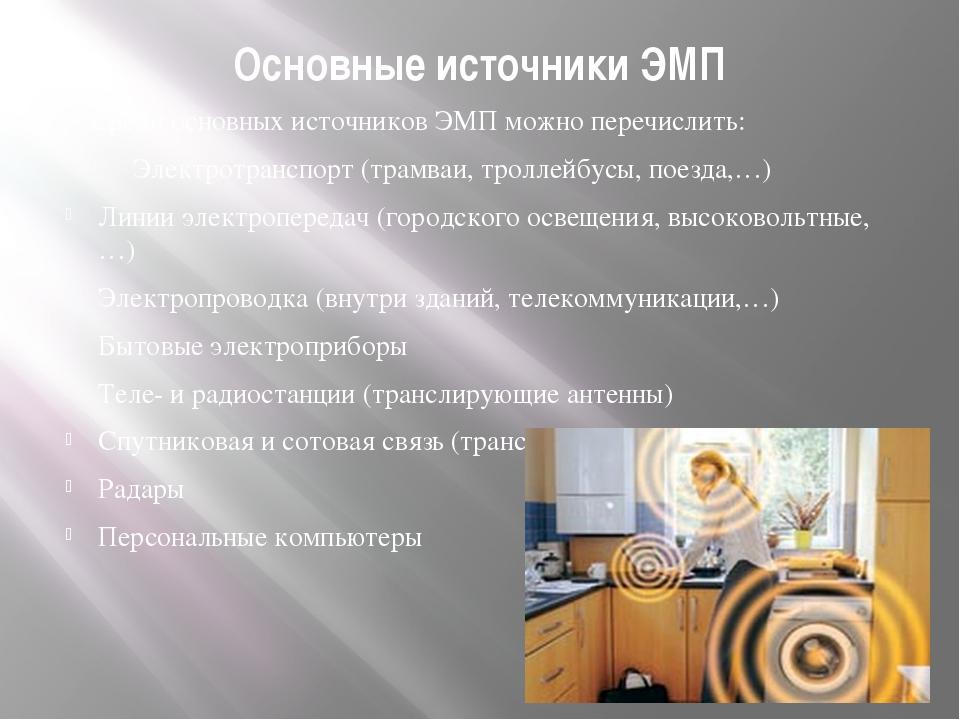 Основные источники ЭМП Среди основных источников ЭМП можно перечислить: Элект...