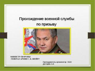 Прохождение военной службы по призыву Преподаватель-организатор ОБЖ Дегтярёв