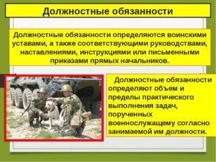 Должностные обязанности Должностные обязанности определяются воинскими устава