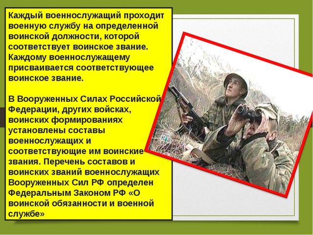 Каждый военнослужащий проходит военную службу на определенной воинской должно...