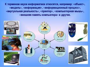 К терминам науки информатики относятся, например: «объект», «модель», «инфор