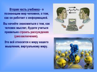Вторая часть учебника - о познающем мир человеке, о том, как он работает с ин