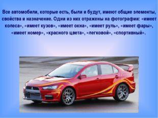 Все автомобили, которые есть, были и будут, имеют общие элементы, свойства и