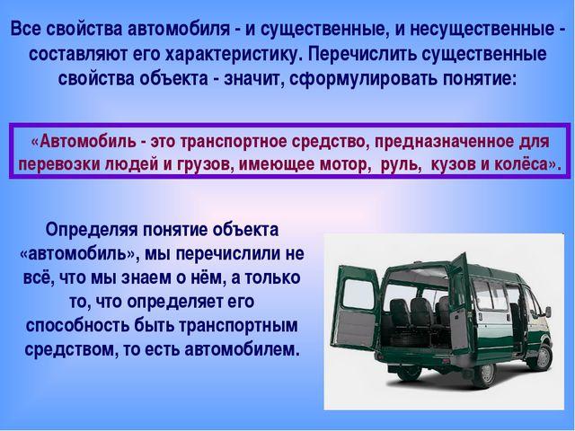 «Автомобиль - это транспортное средство, предназначенное для перевозки людей...