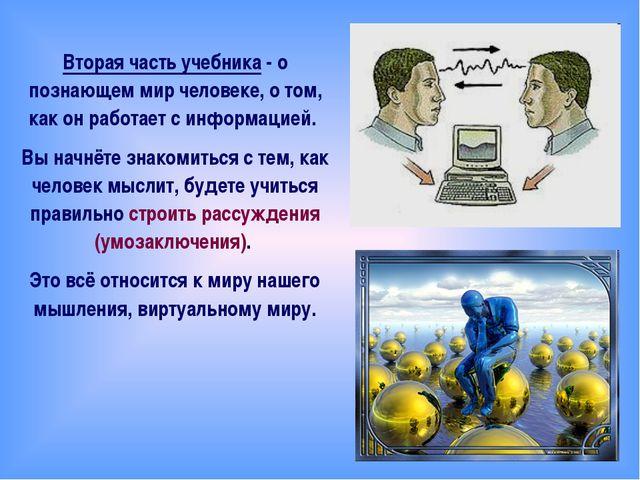Вторая часть учебника - о познающем мир человеке, о том, как он работает с ин...