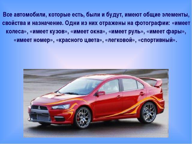 Все автомобили, которые есть, были и будут, имеют общие элементы, свойства и...