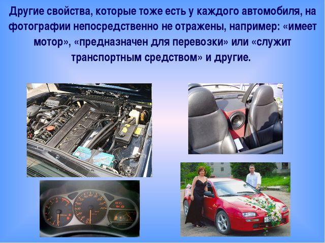 Другие свойства, которые тоже есть у каждого автомобиля, на фотографии непос...