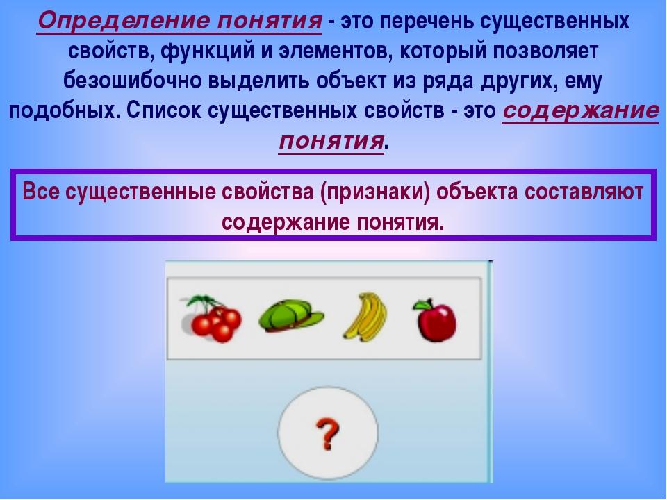 Все существенные свойства (признаки) объекта составляют содержание понятия....