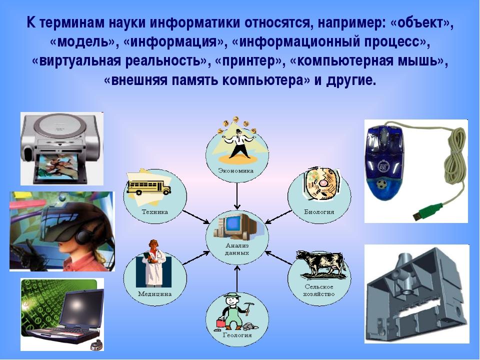 К терминам науки информатики относятся, например: «объект», «модель», «инфор...