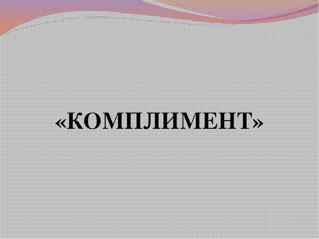 «КОМПЛИМЕНТ»