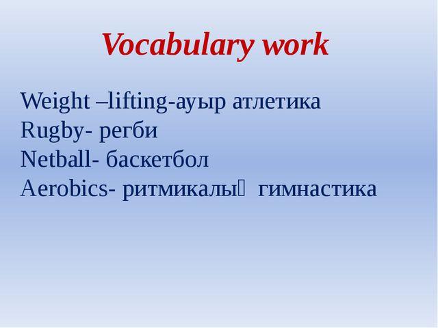 Weight –lifting-ауыр атлетика Rugby- регби Netball- баскетбол Aerobics- ритми...