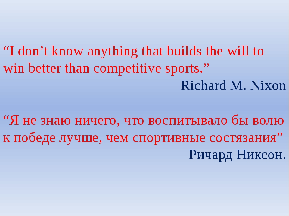 """""""I don't know anything that builds the will to win better than competitive sp..."""