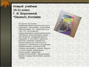 """Новый учебник 10-11 класс Г. И. Ворониной """"Deutsch, Kontakte построен на осно"""