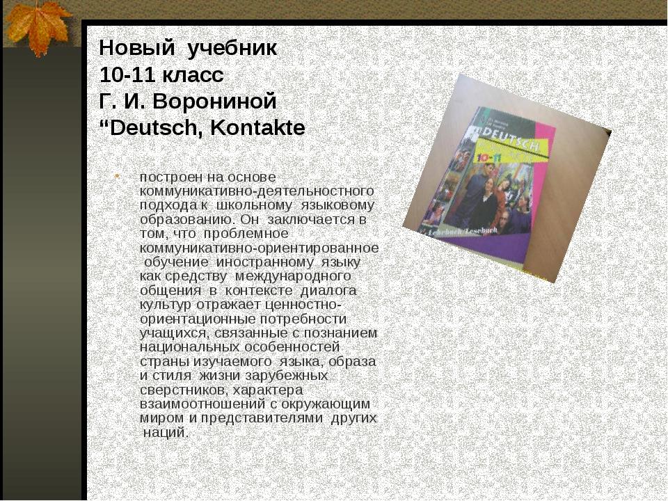 """Новый учебник 10-11 класс Г. И. Ворониной """"Deutsch, Kontakte построен на осно..."""