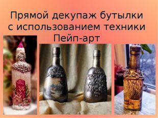 Прямой декупаж бутылки с использованием техники Пейп-арт