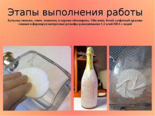 Бутылку помыть, снять этикетки, и хорошо обезжирить. Обклеить белой салфеткой