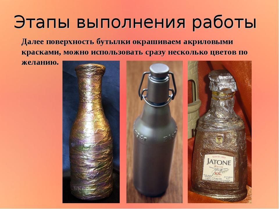 Далее поверхность бутылки окрашиваем акриловыми красками, можно использовать...