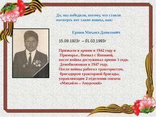 Да, мы победили, потому, что стояли насмерть вот такие воины, как: Ершов Мих