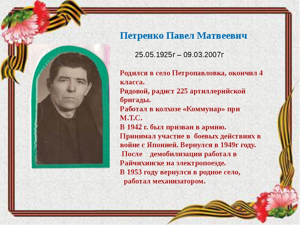 Петренко Павел Матвеевич 25.05.1925г – 09.03.2007г Родился в село Петропавл...