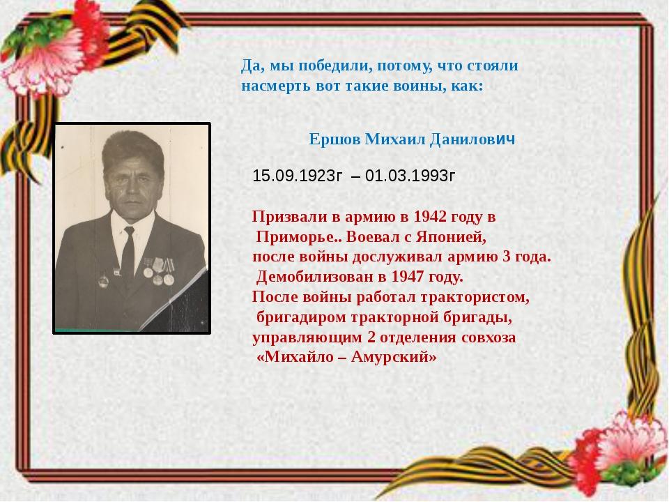 Да, мы победили, потому, что стояли насмерть вот такие воины, как: Ершов Мих...