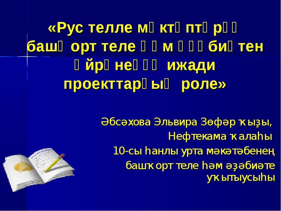 «Рус телле мәктәптәрҙә башҡорт теле һәм әҙәбиәтен өйрәнеүҙә ижади проекттарҙ...