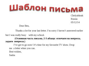 Chelyabinsk Russia 05/12/14   Dear Ben, Thanks a lot for your last letter. I