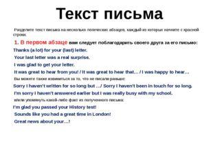Разделите текст письма на несколько логических абзацев, каждый из которых на