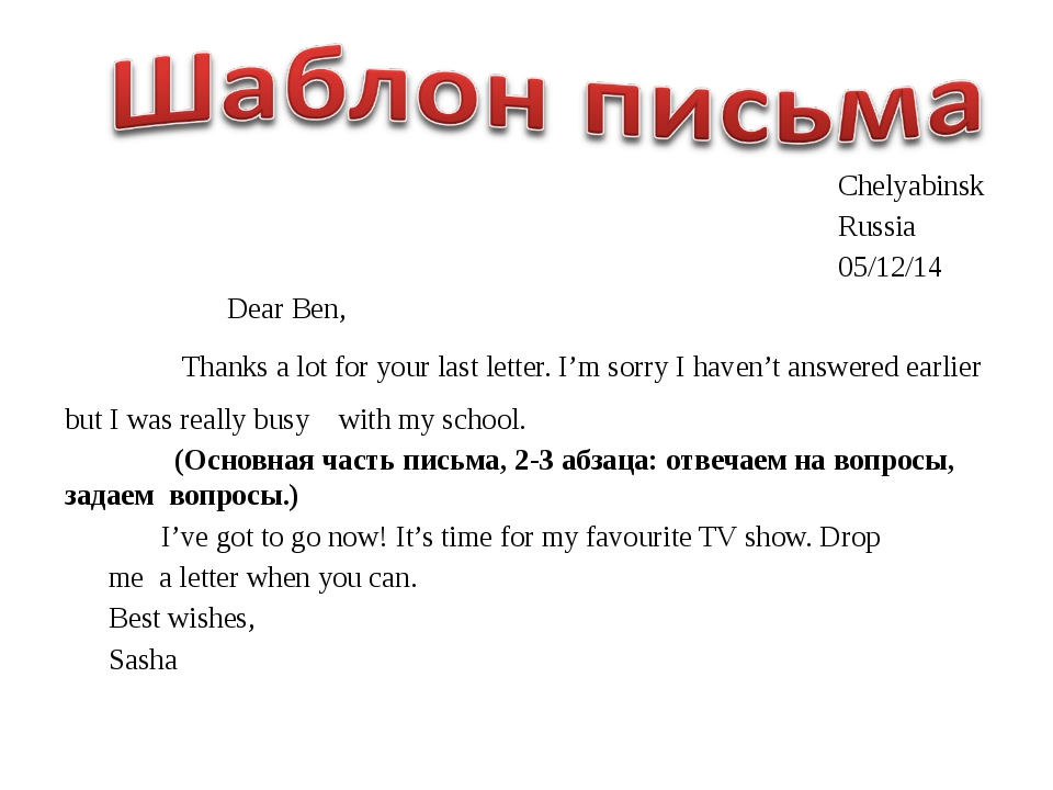Chelyabinsk Russia 05/12/14   Dear Ben, Thanks a lot for your last letter. I...